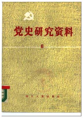 党史研究资料 第6集