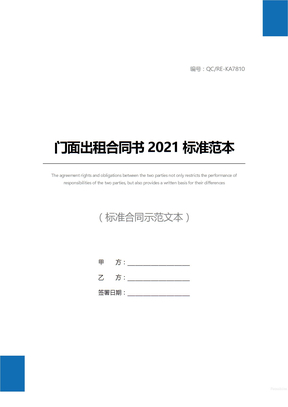 门面出租合同书2021标准范本