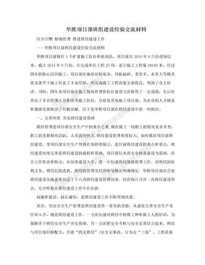 华胜项目部班组建设经验交流材料