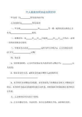 【合同范文】个人租房合同协议合同打印