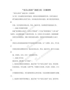 """""""党员示范岗""""创建方案—汇报材料"""