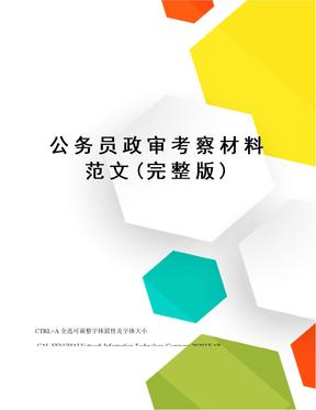 公务员政审考察材料范文(完整版)