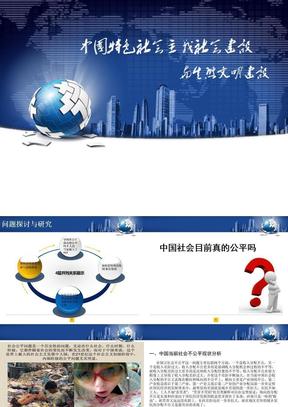 中国特色社会主义建设与生态文明建设 ppt课件