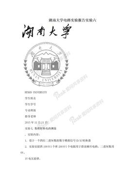 湖南大学电路实验报告实验六