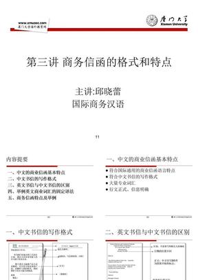 经典:商务信函的格式和特点
