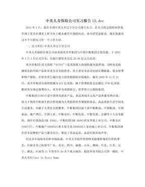 中英人寿保险公司实习报告12.doc