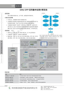 CKN  CFP 系列集中空调计费系统