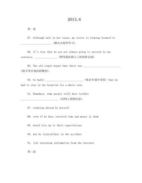 四级单句翻译真题