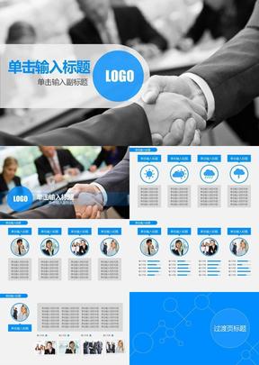201X简约风商务ppt模板-蓝色