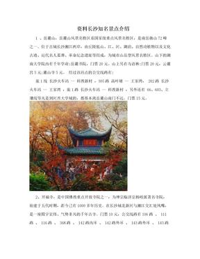 资料长沙知名景点介绍