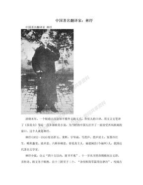 中国著名翻译家:林纾