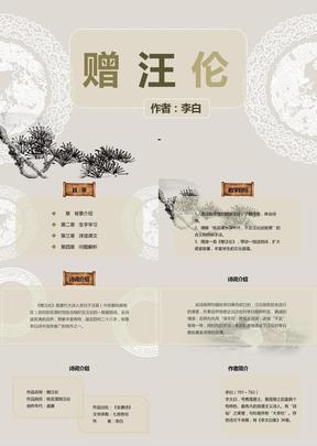 赠汪伦PPT课件2
