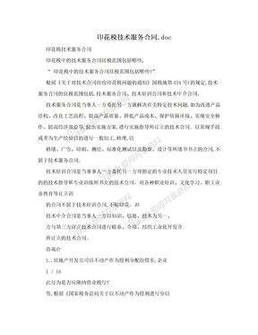 印花税技术服务合同.doc
