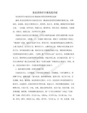 朱良春治疗白塞氏综合征