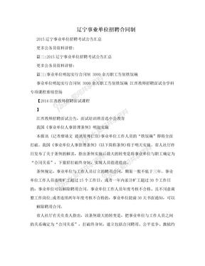 辽宁事业单位招聘合同制