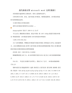 蒸汽热量计算 microsoft word 文档[精彩]