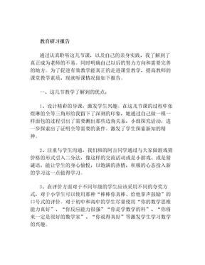 教育研习报告(1)