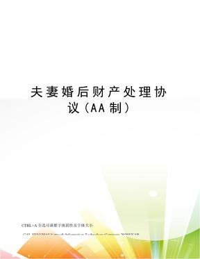 夫妻婚后财产处理协议(AA制)