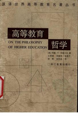 布鲁贝克:高等教育哲学