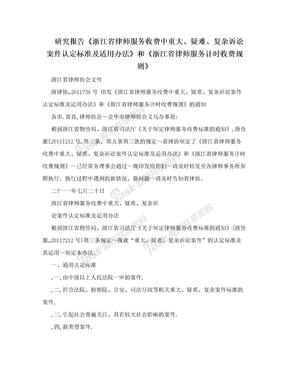研究报告《浙江省律师服务收费中重大、疑难、复杂诉讼案件认定标准及适用办法》和《浙江省律师服务计时收费规则》