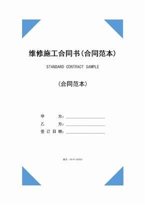 维修施工合同书(合同范本)