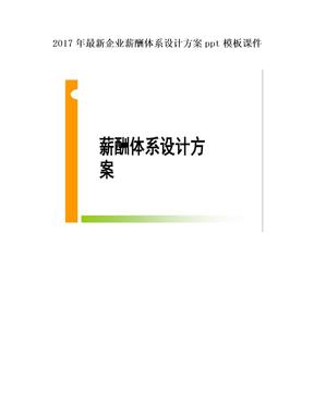2017年最新企业薪酬体系设计方案ppt模板课件