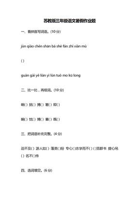 苏教版三年级语文暑假作业题