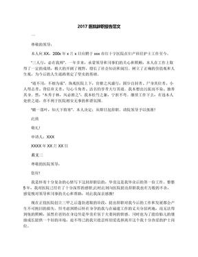 2017医院辞职报告范文