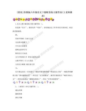 [优化]苏教版六年级语文下册配套练习册答案(王老师推荐)