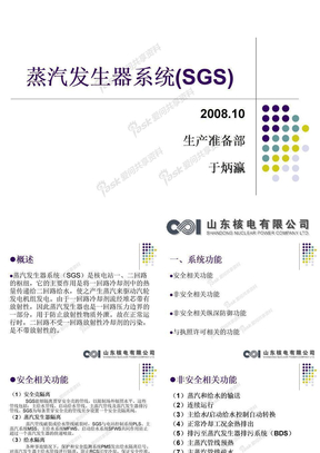 AP1000蒸汽发生器系统(SGS)