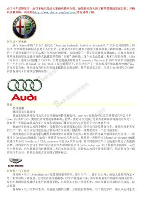 全球品牌汽车车标大全