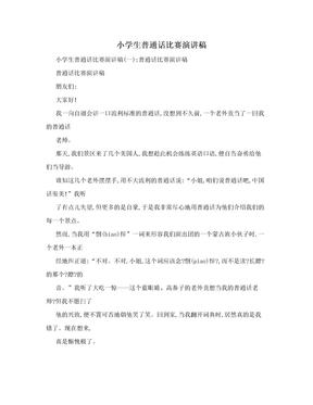 小学生普通话比赛演讲稿