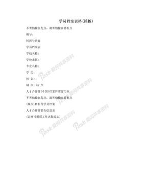 学员档案表格(模板)
