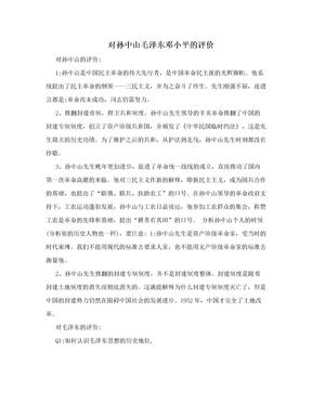 对孙中山毛泽东邓小平的评价