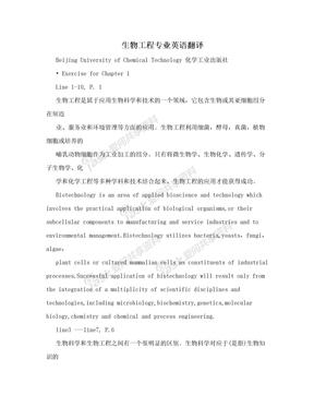 生物工程专业英语翻译