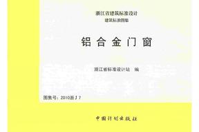 浙J7-2010铝合金门窗