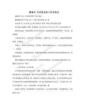 潞城市     年度优秀班主任审批表