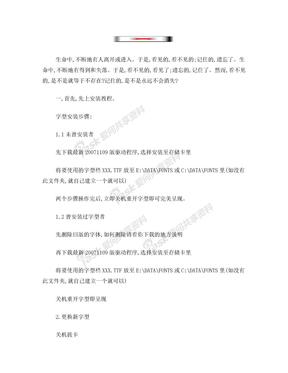 Pvpgus手机字体修改简明教程