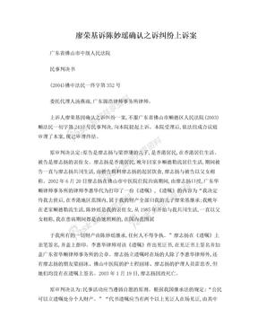 法律知识诉案廖荣基诉陈妙瑶确认之诉纠纷上