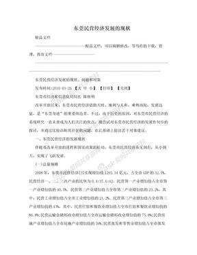 东莞民营经济发展的现状