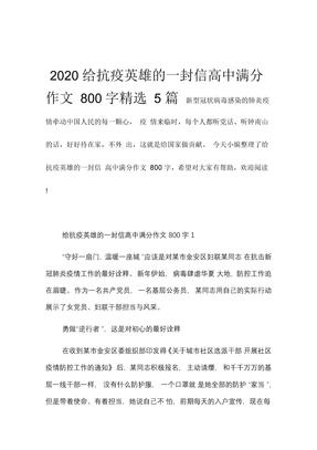 2020给抗疫英雄的一封信高中满分作文800字精选5篇