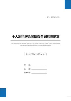 个人出租房合同协议合同标准范本