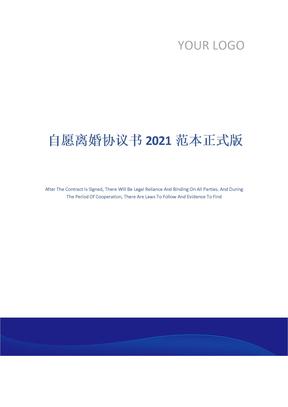 自愿离婚协议书2021范本正式版
