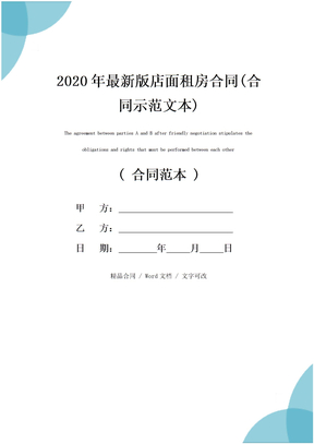 2020年最新版店面租房合同(合同示范文本)