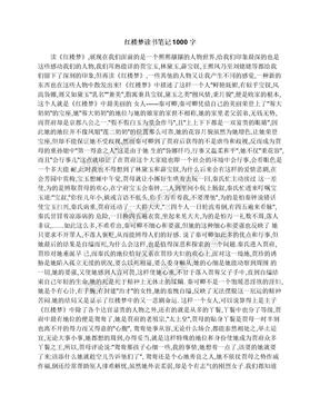 红楼梦读书笔记1000字