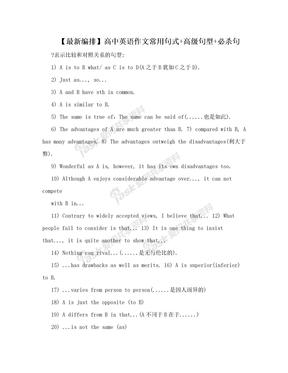 【最新编排】高中英语作文常用句式+高级句型+必杀句
