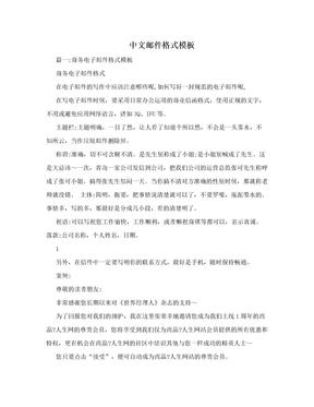 中文邮件格式模板