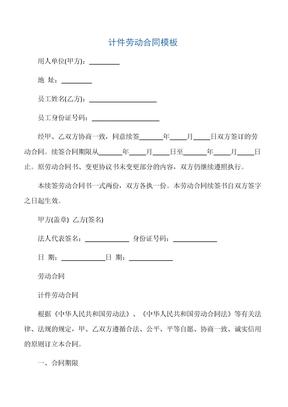 【劳动合同】计件劳动合同模板