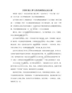 [资料]狼王梦与鲁滨孙漂流记读后感