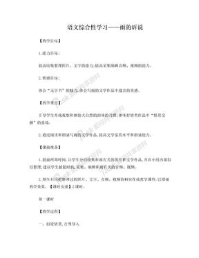 语文综合性学习(一)